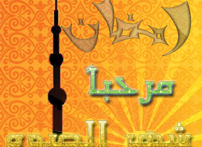 ramadan brush
