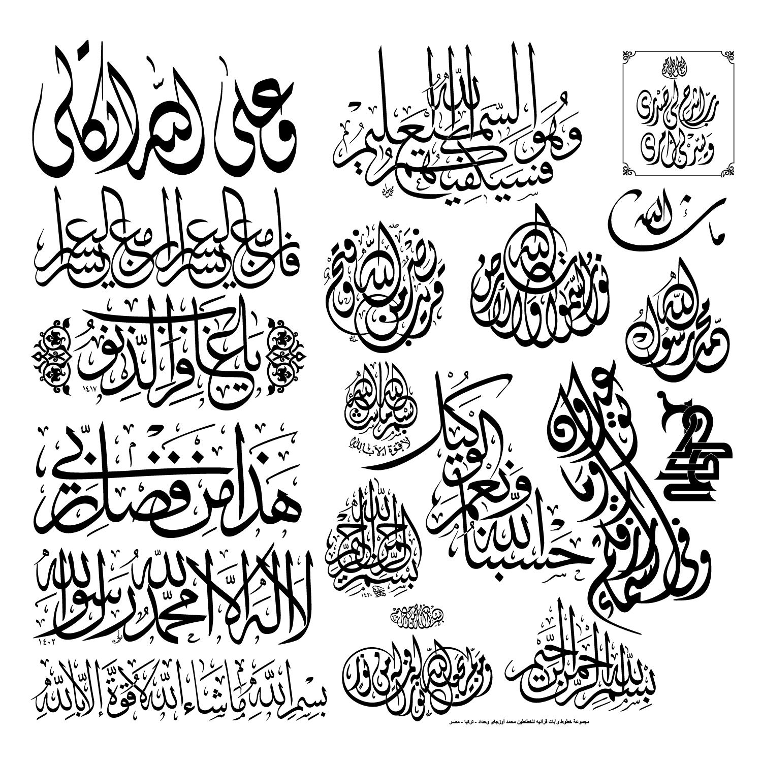 Islamic Calligraphy Brush
