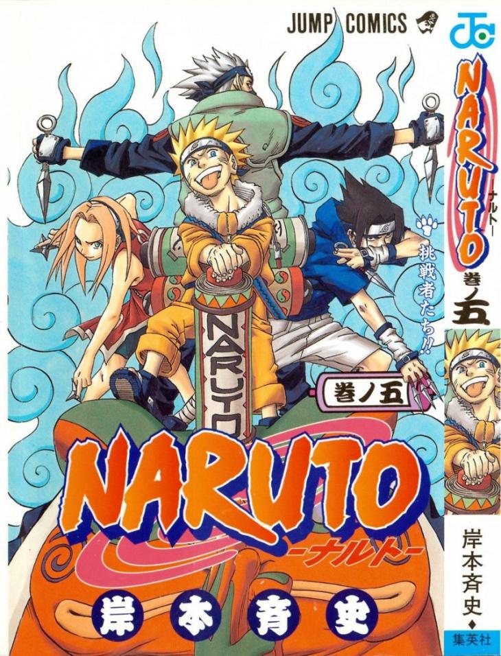 Nartuo-Images-Manga-Volume-05