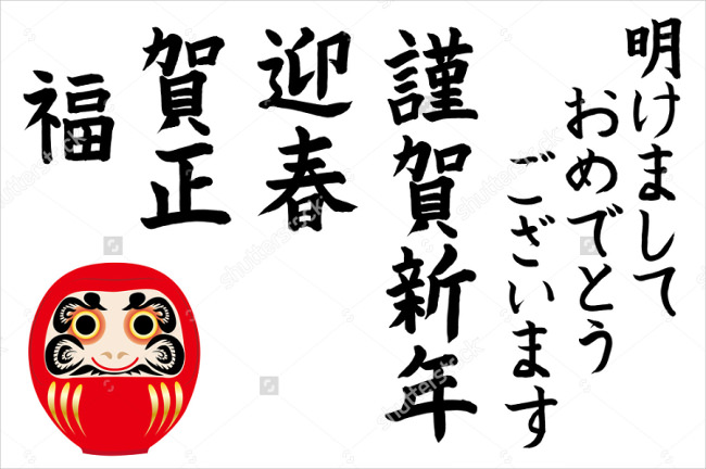 japanese penmanship of new year calligraphy font