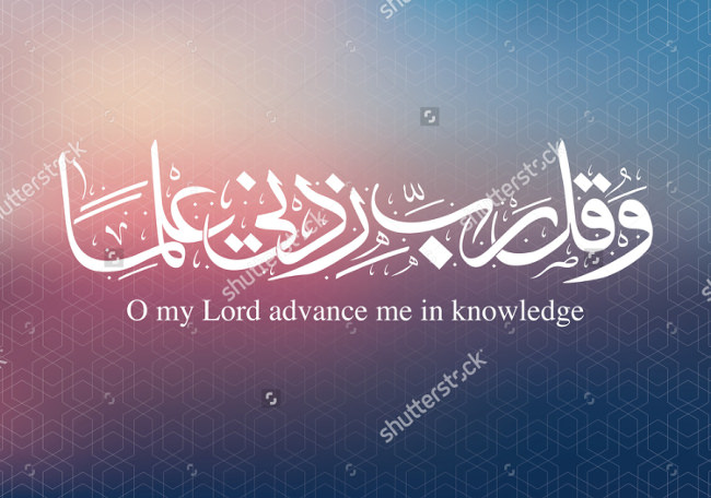 educational supplication arabic calligraphy