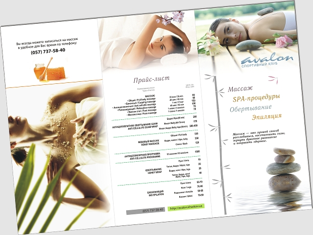 Massage and Fitness Brochure