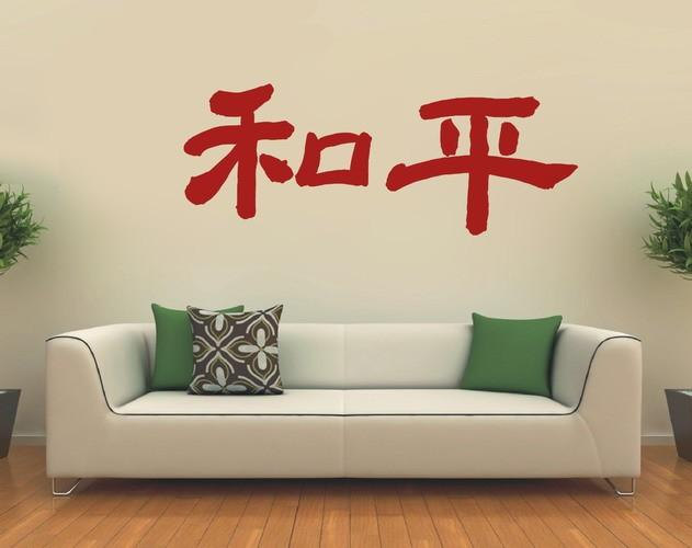 chinese calligraphy wall art