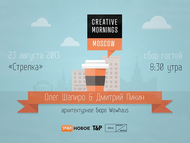 Moscow Event Breakfast Invitation