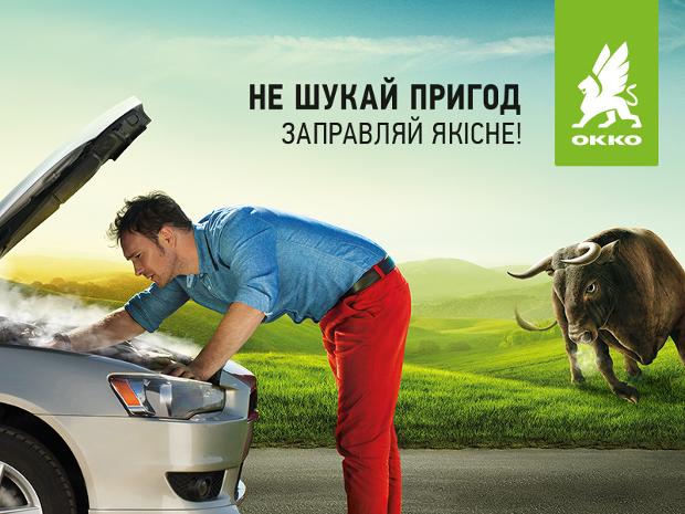 OKKO Advertising Campaign Banner