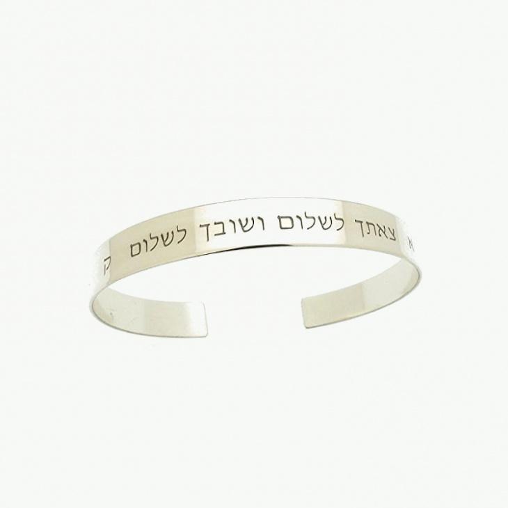 Hebrew Quote Jewelry
