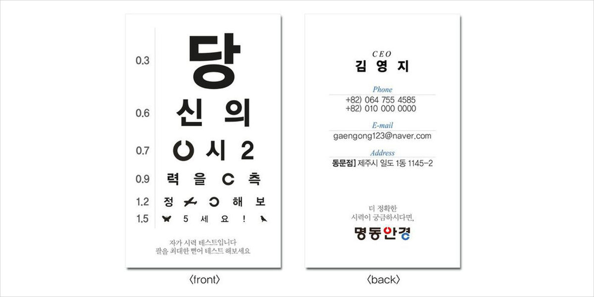 Myung Dong Opticians