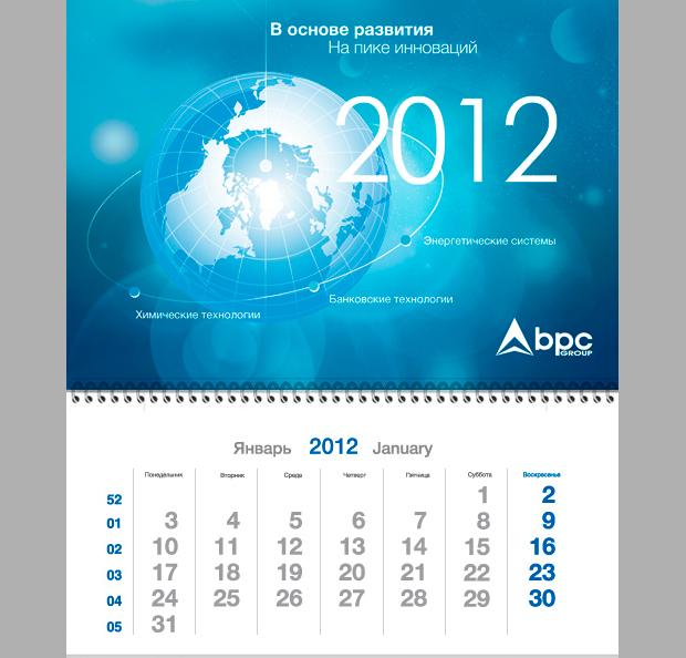 Custom Corporate Calendar