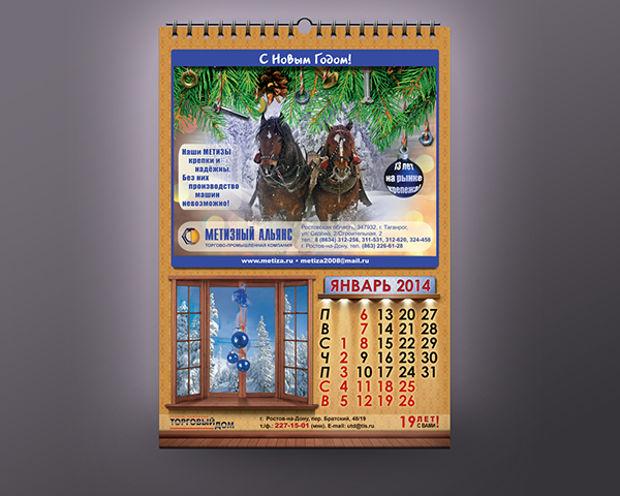 ad wall calendar